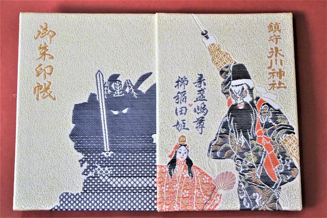 chinjyuhikawajinja-gosyuin064