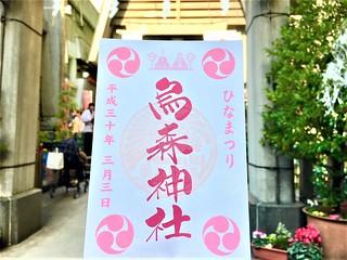 karasumori-hinamatsuri01 | by jinja_gosyuin