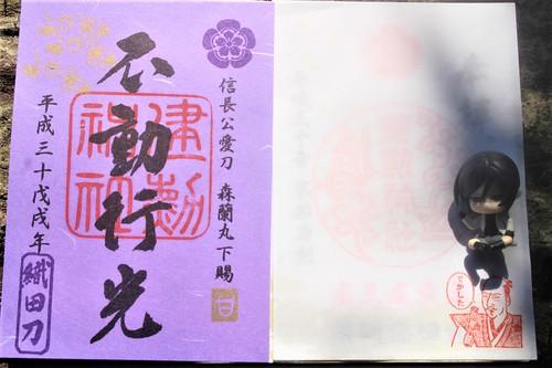 kenkunjinja-gosyuin01038 | by jinja_gosyuin