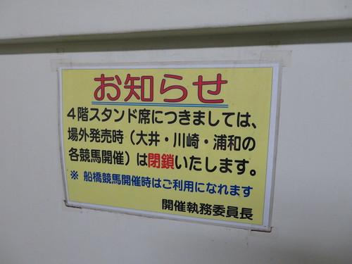 船橋競馬場の4階は場外発売時には閉鎖されている