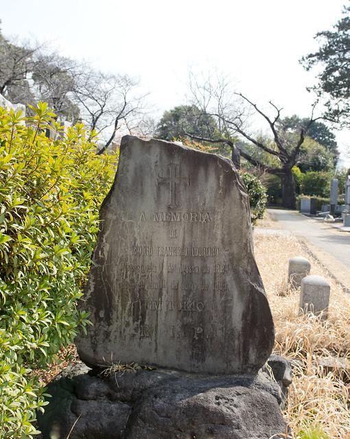 青山霊園 Isidoro Francisco Loureiro 1884-1885