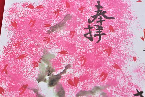 sakuragi-gosyuin03025 | by jinja_gosyuin