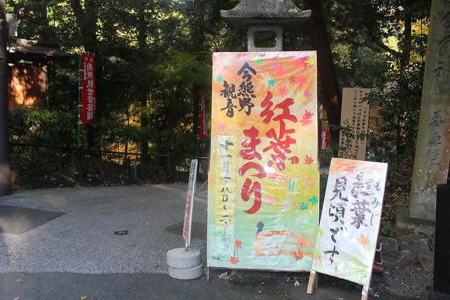 imakumanokannonji-koyo001