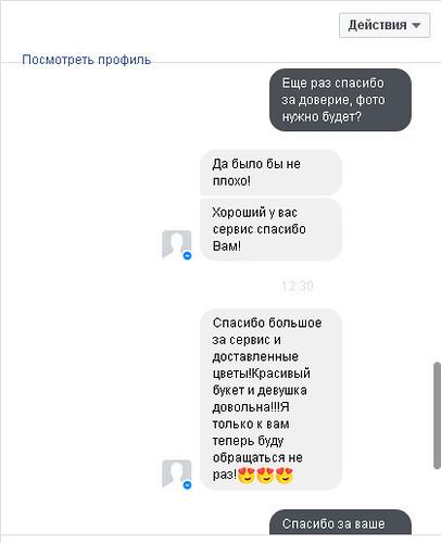 Отзывы на доставку цветов в Полтаве через Фэйсбук