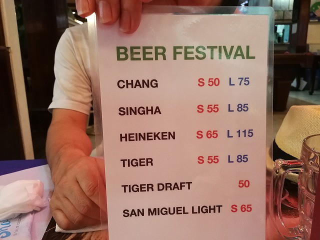 <p>i)ビール安いです!</p>