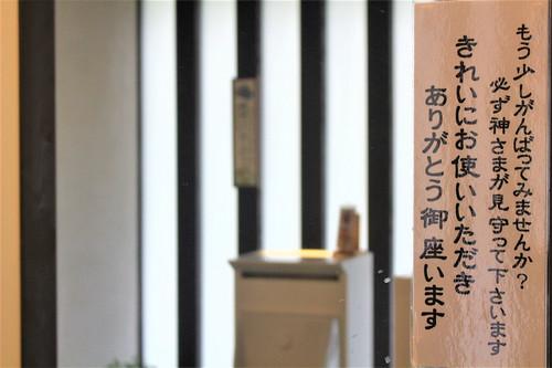 sakuragi-gosyuin03016 | by jinja_gosyuin