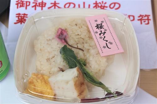 sakuragi-gosyuin03011 | by jinja_gosyuin