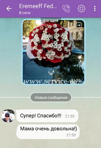 Отзыв на доставку цветов через Вайбер