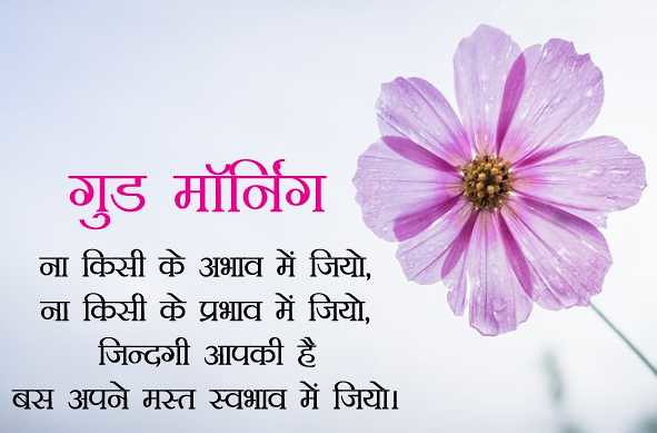 Good morning sunday shayari in hindi with photo