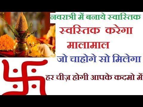 नवरात्री में 9 दिन चुपचाप करें स्वस्तिक का ये 1 गुप्त उपाय