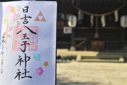 hiyoshihachioji-gosyuin032   by jinja_gosyuin