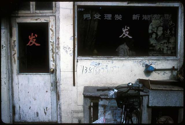 Wan Huang Du Rd, Shanghai, China, 2005