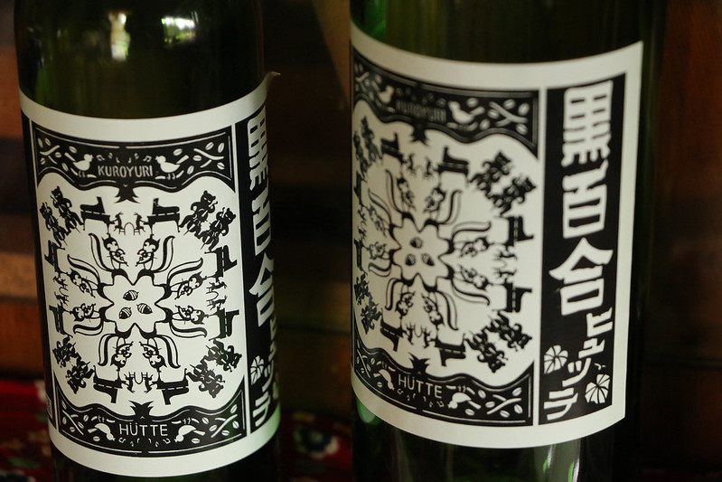 黒百合ヒュッテ ワイン
