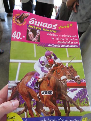タイの競馬新聞