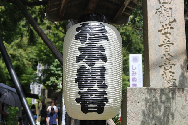 sugimotodera002