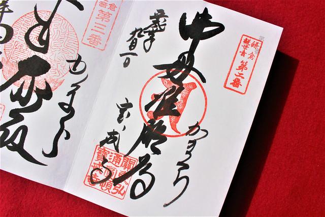hokaiji-gosyuin005