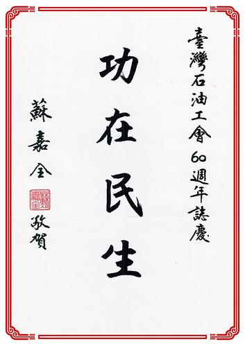 圖03.立法院長蘇嘉全致賀詞