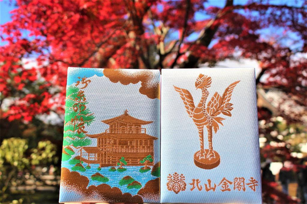 kinkakuji-gosyuin005