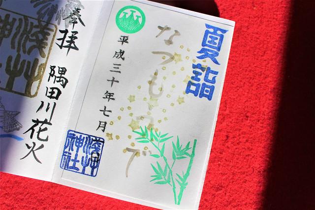 浅草神社の夏詣限定御朱印