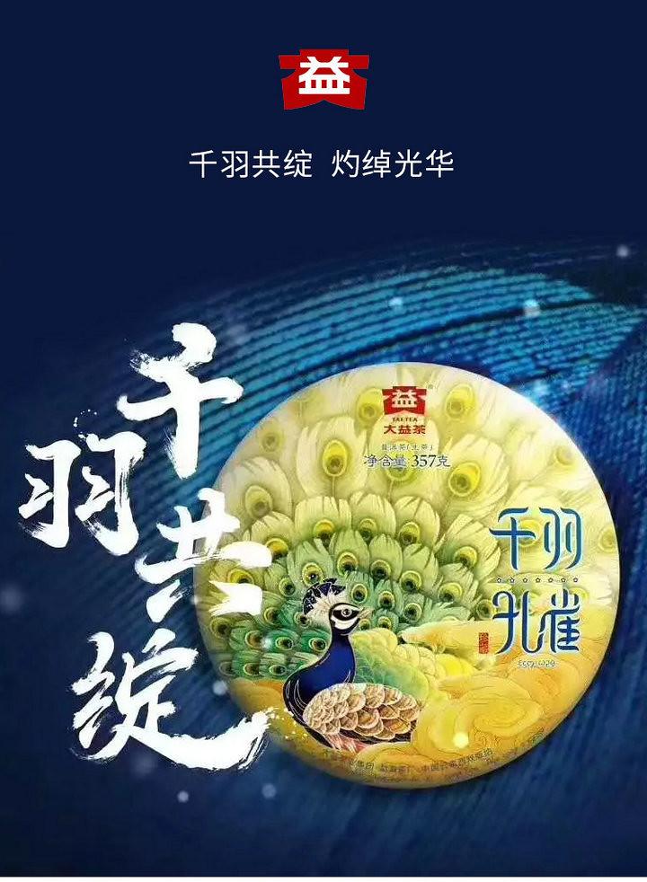 2018 DaYi QianYuKongQue Cake 357g Puerh Sheng Cha Raw Tea