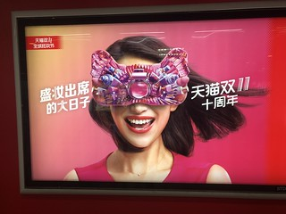 Blinded by Consumerism (TMall) | by sinosplice