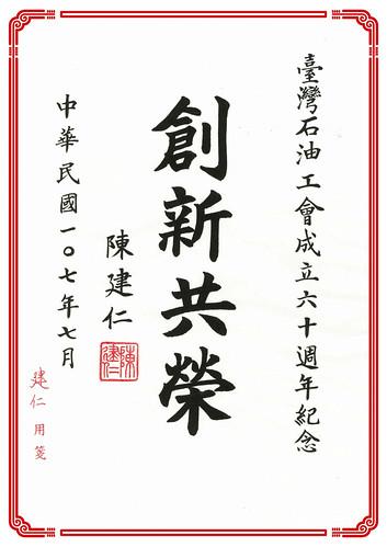 圖02.副總統陳建仁致賀詞