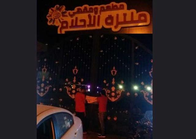 4073 Saudi Resort shuts down for hosting mix-gender party 01