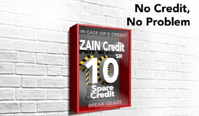 4895 How to get a Zain loan balance of SR 10