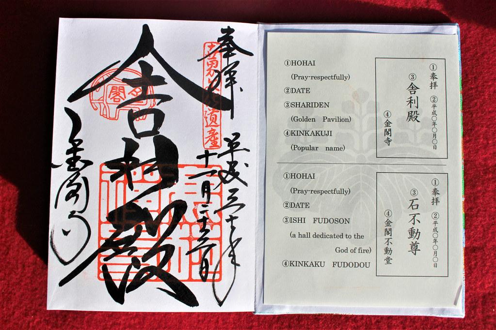 kinkakuji-gosyuin012