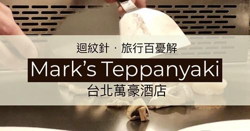 萬豪酒店 Mark's Teppanyaki | by Christabelle‧迴紋針