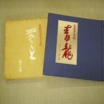 Book of Fusuma Paper Samples