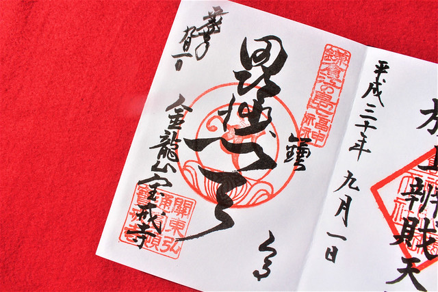 hokaiji-gosyuin006