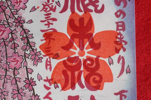 sakuragijinja-gosyuin040 | by jinja_gosyuin