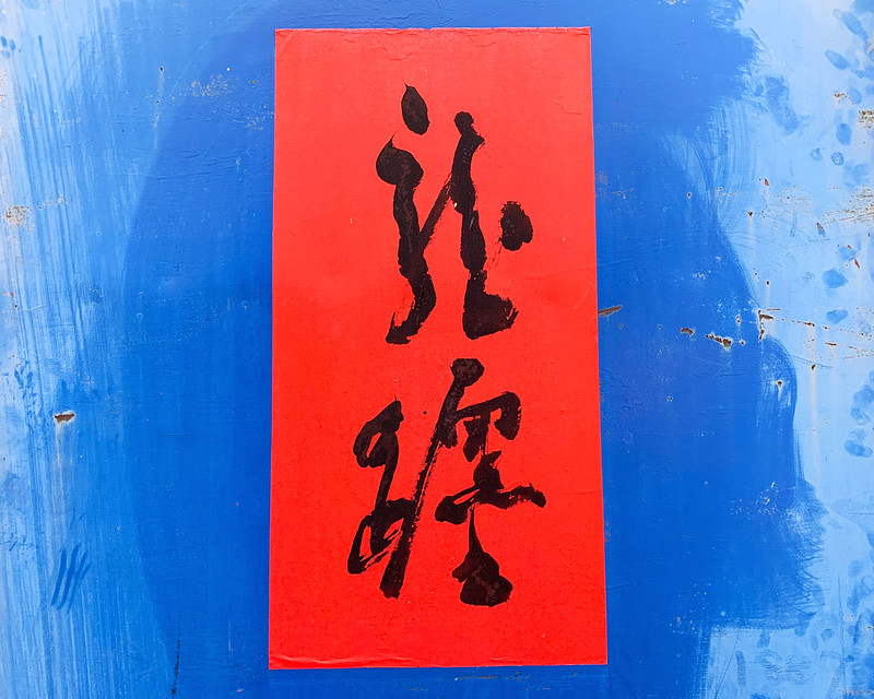 Lugang - Taiwan