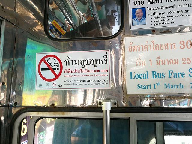 <p>タバコを吸ったら罰金</p>