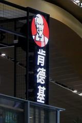 Aeropuerto Internacional de Kunming Changshui