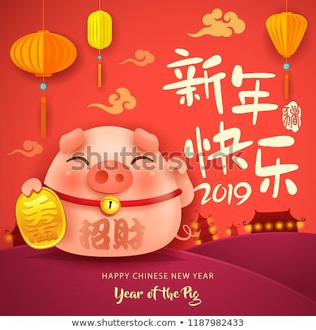 Happy New Year 2019 Happy New Year 2019 Chinese New Yea Flickr