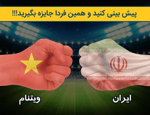 جام آسیا ایران-ویتنام