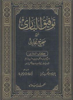 Tofeeq Al-Bari Sharha Sahih Bukhari 08 by Muhammad Bin ismail Al-Bukhari Download PDF