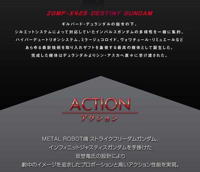 【更新官圖&販售資訊】METAL ROBOT魂《機動戰士鋼彈SEED DESTINY》ZGMF-X42S 命運鋼彈(デスティニーガンダム)情報公開!