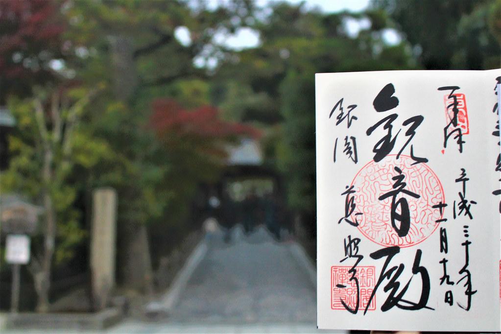 ginkakuji-gosyuin009