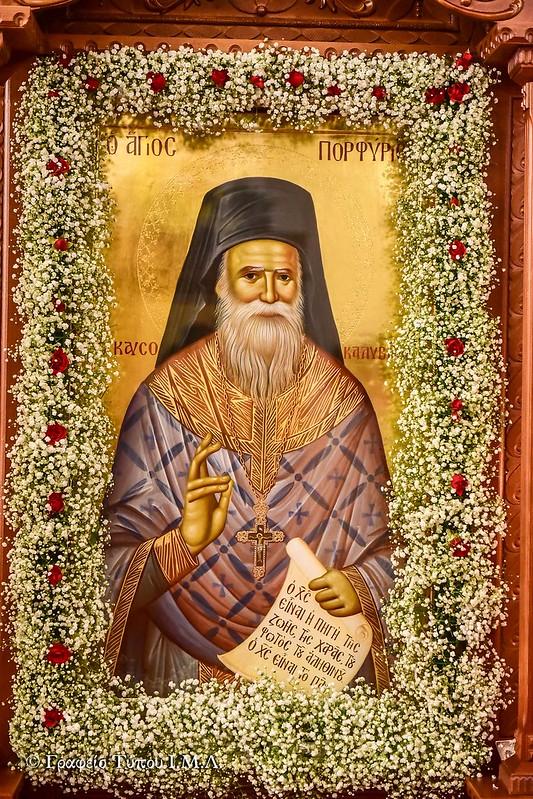 Εορτή Οσίου Πορφυρίου του Καυσοκαλυβήτου (2)