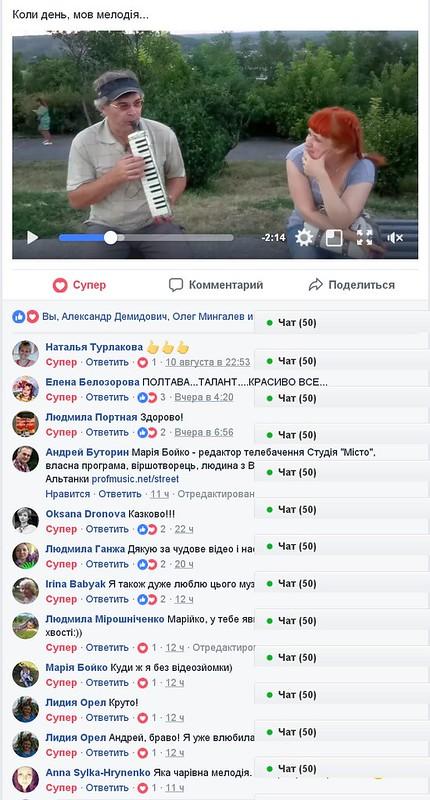 2017 Беседка с Бойко на Фэйсбук