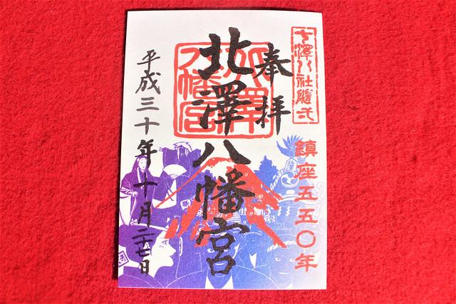 kitazawahachiman-gosyuin010