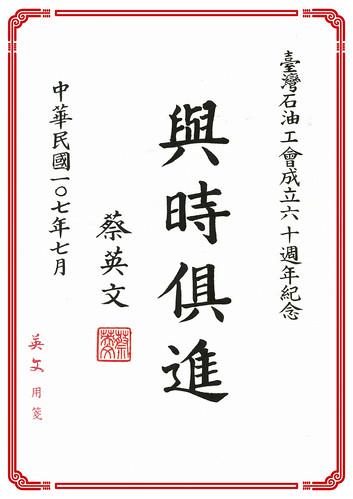 圖01.總統蔡英文致賀詞