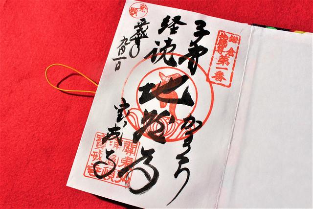 hokaiji-gosyuin004