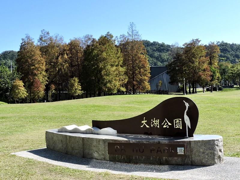 大湖公園 台北市內湖區