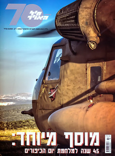 Front Cover! Israeli Air Force Magazine #243 2018.   by xnir