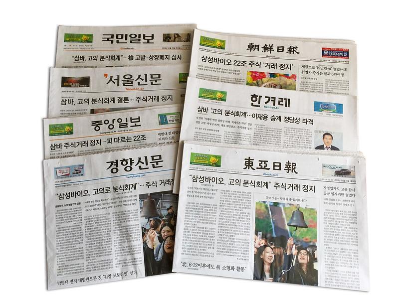 20181115_신문1면_삼성분식회계기사