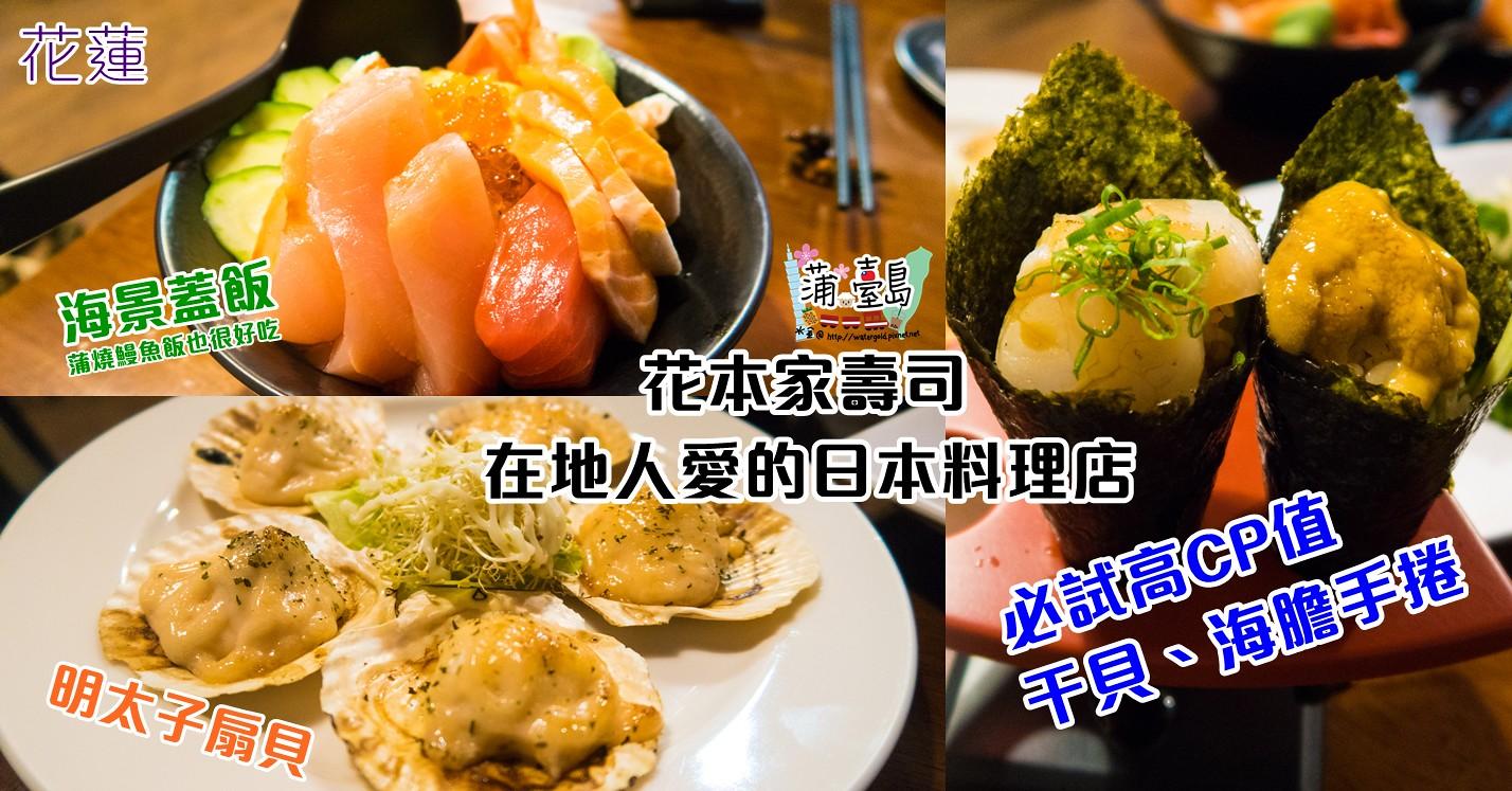 【食.花蓮 – 花蓮市】花本家壽司 必試高CP值的干貝海膽手捲 在地人愛的日本料理店